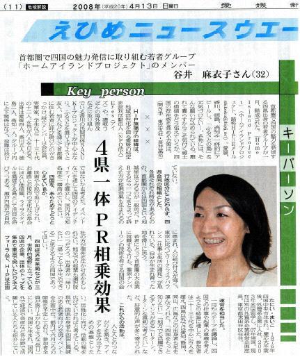 080413愛媛新聞.JPG