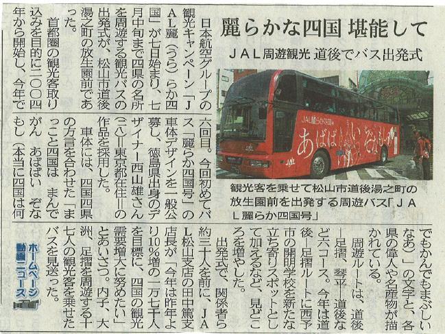 090508愛媛新聞(麗か四国号).JPG