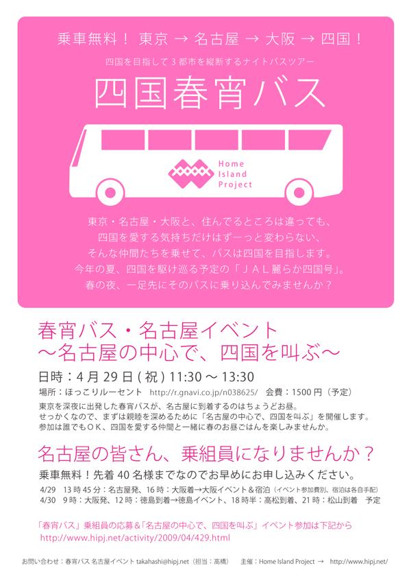 春宵名古屋_flyer.jpg