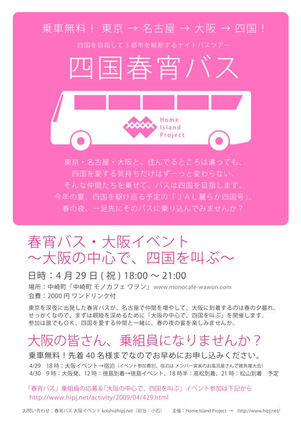 春宵大阪_flyer.jpg