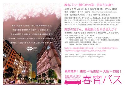 春宵東京_flyer03.jpg