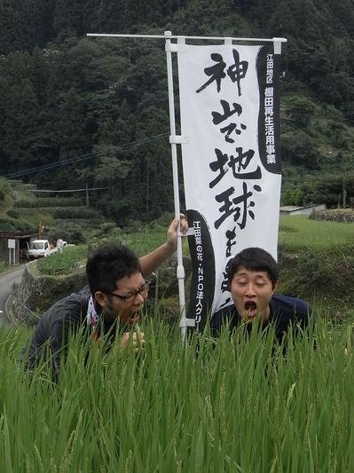 090815神山11.JPG
