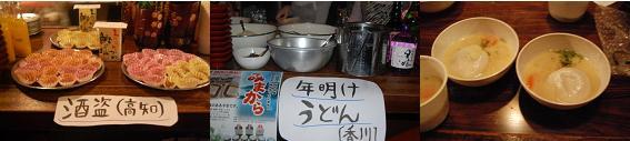四国文化祭3.JPG