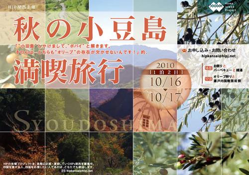 syodoshima.jpg