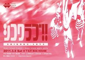 shikoku-love!!_flyer_110228-01.jpg