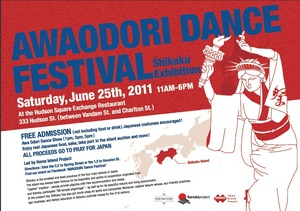 Flyer_AwaOdoriDanceFes.jpg