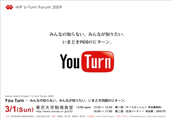 youturn_flyer_0205_web2.jpg