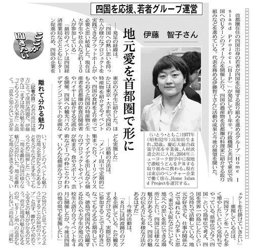090812日経(伊藤).JPG