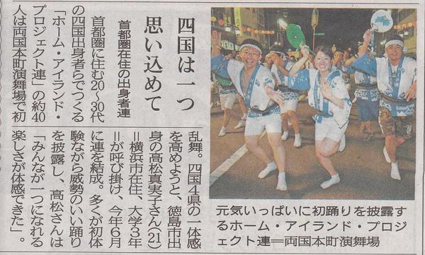 090815徳島新聞(HIP連).JPG