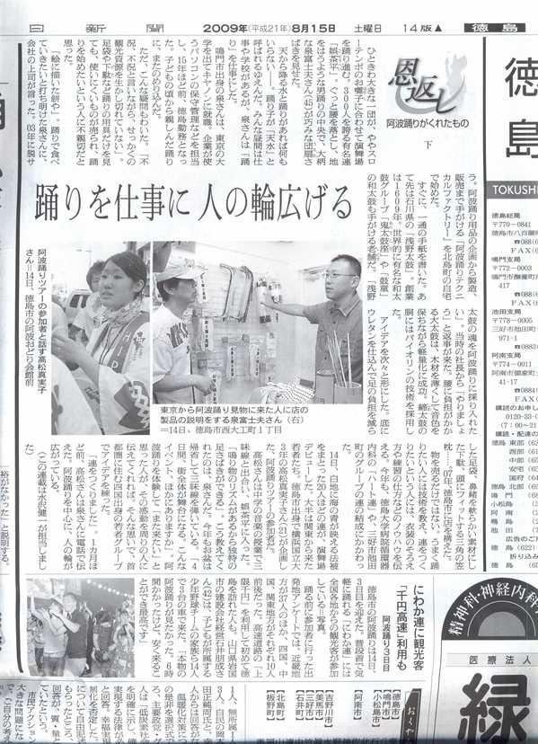 090815朝日新聞(HIP連).jpg