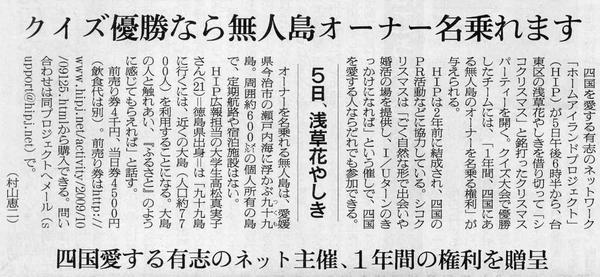 091202朝日新聞.JPG