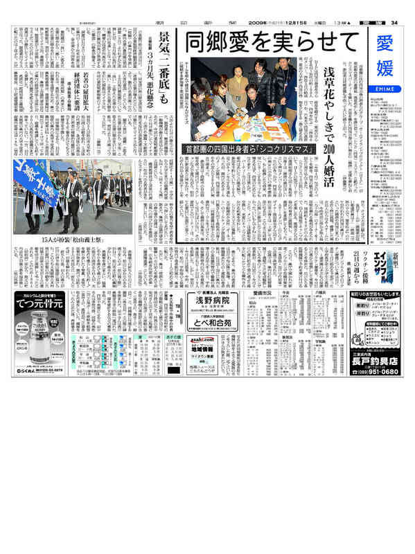 15日付愛媛版CDf20091215193121140000.JPEG